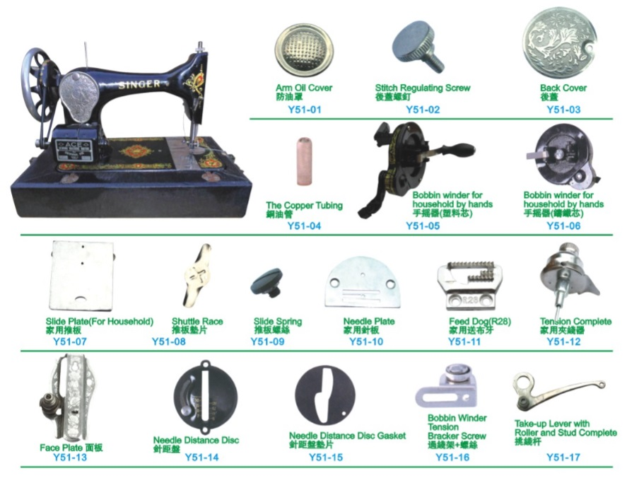 HOUSEHOLD SEWING MACHINE (1)
